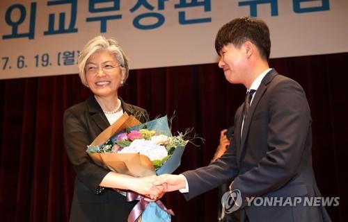 축하꽃 받는 강경화 외교부 장관