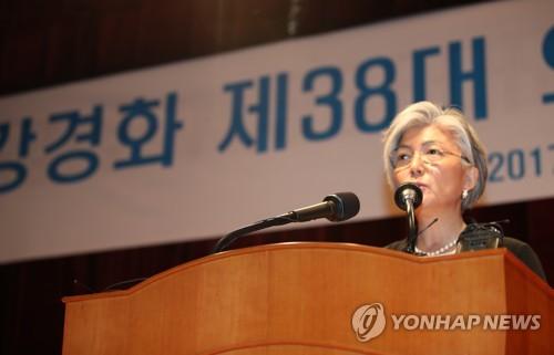 연설하는 강경화 외교부 장관