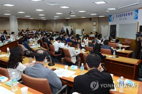 전국법관대표회의