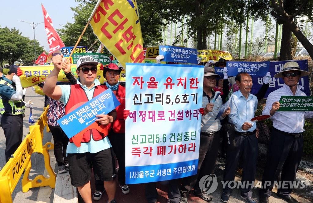 신고리 5·6호기 건설중단 반대하는 주민들