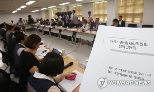 한국노총-일자리위원회 정책간담회