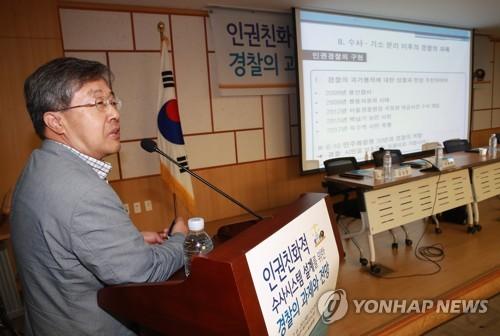서보학 교수, 인권친화 경찰 주제 발표