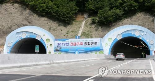 국내 최장 인제 터널서 오는 21일 긴급구조훈련