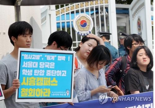 '서울대 사태, 정부가 해결하라'