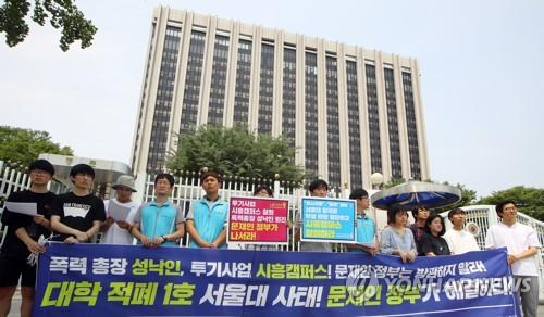 서울대 시흥캠퍼스 반대 기자회견[연합뉴스 자료사진]
