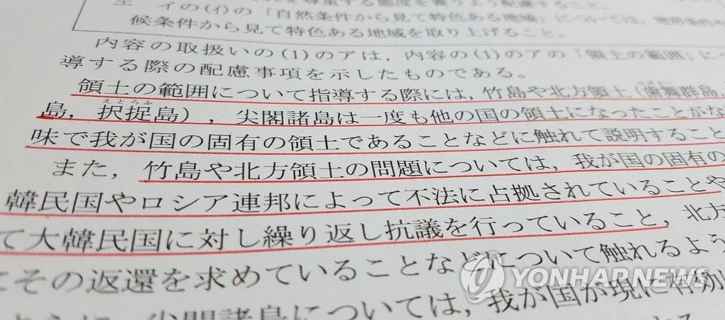 '독도 일본땅' 왜곡 주장 담은 일 학습지도요령 해설서