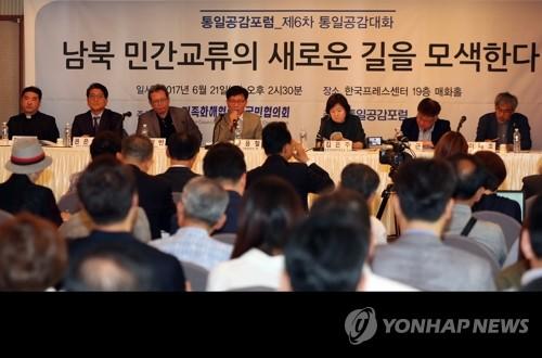 통일공감포럼 '남북 민간교류의 새로운 길을 모색'