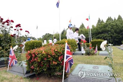 부산 유엔기념공원