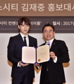 JYJ's Jaejoong tapped as promotional envoy for Paradise City casino