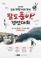 용인 한국민속촌, 팔도 품바 경연대회 개최