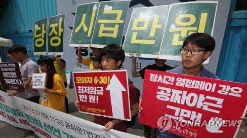 韩青年要求上调最低时薪