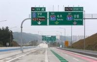 개통 하루 앞둔 동서고속도로… 수도권-동해안 90분 주파