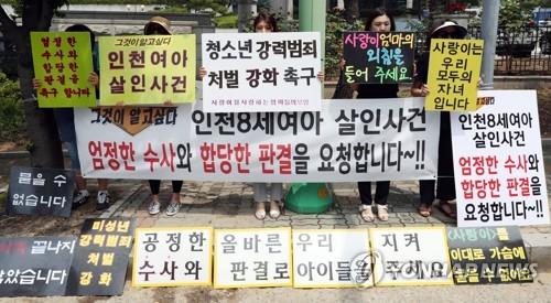시민단체 8살 초등생 살해 피의자 합당한 처벌 촉구 [연합뉴스 자료 사진]