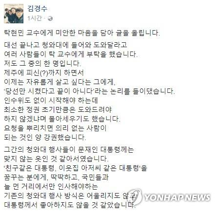 김경수 의원 페이스북에 올라온 탁현민 행정관 관련 글