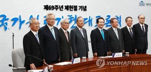 제헌절 개헌 대토론회 참석한 국가원로들