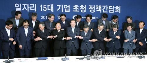 韩政府和企业共商就业政策