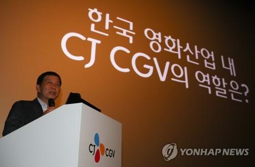 2017 중반기 CGV 영화산업 미디어포럼 개최