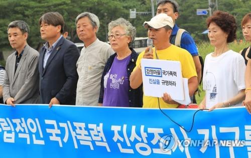 '국가폭력 진상기구 설치 촉구'