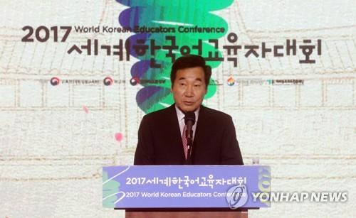 韩总理为世界韩语教育者大会致辞
