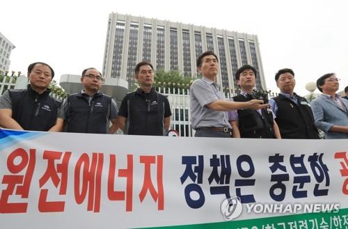 한수원 노동조합 정부청사 앞 기자회견