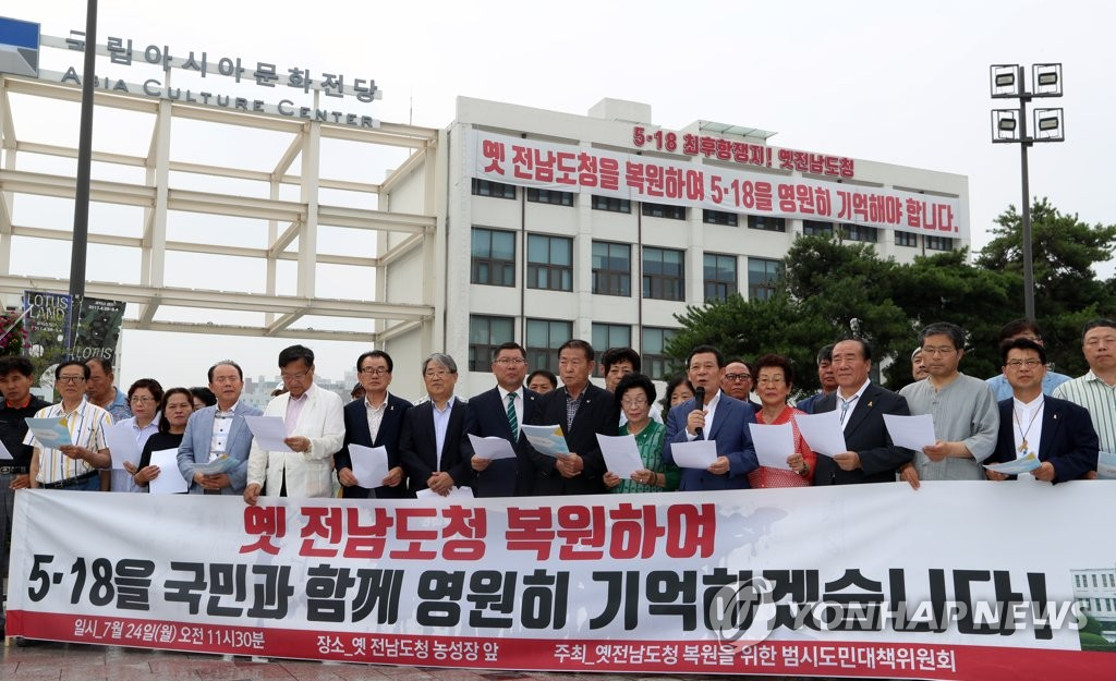 """""""옛 전남도청 5·18 항쟁 당시 모습으로 복원해야"""""""