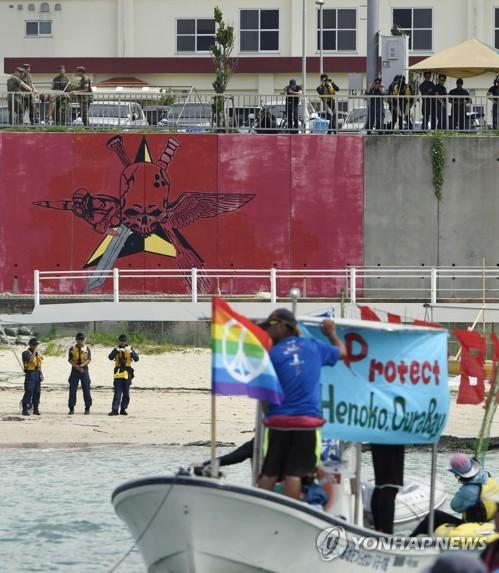 일본 오키나와서 미군기지 이전공사 반대 '해상 시위'