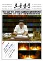 朝媒公开导弹试射照