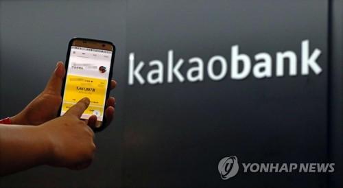 """'카카오뱅크 비대면인증' 아들이 몰래 대출…법원 """"문제없다"""""""