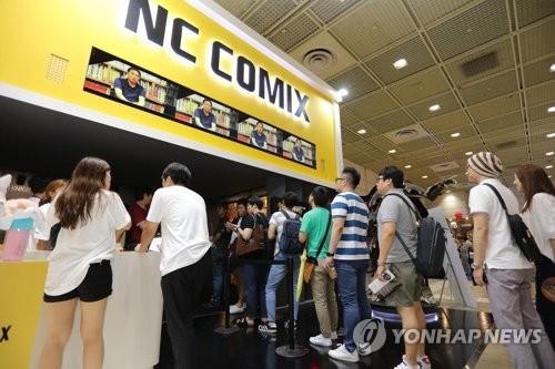 코믹콘 서울 2017 [연합뉴스 자료사진]