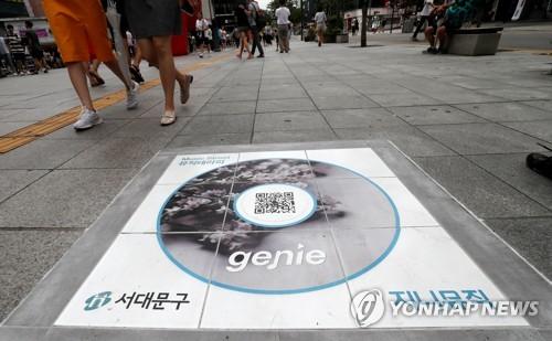 서울 연세로 '음악의 거리'에 부착된 지니뮤직 회사 로고