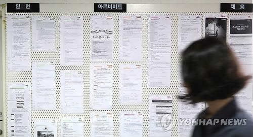 취업게시판 [연합뉴스 자료사진]