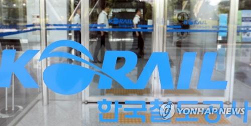 코레일 로고 [연합뉴스 자료사진]