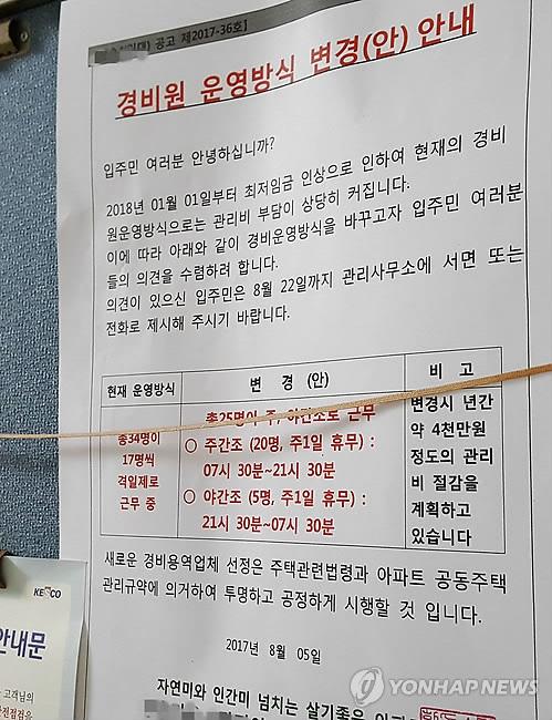 """""""우리가 좀더 부담합시다""""…경비원 해고 반대한 아파트 주민들"""
