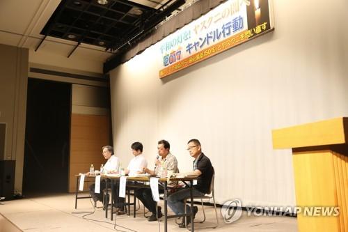 광복절 앞두고 한일 시민단체 일본서 심포지엄