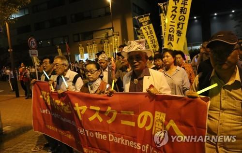 한일 시민단체, 광복절 앞두고 일본 야스쿠니신사 앞에서 촛불집회