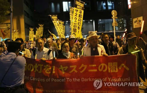 일본 야스쿠니신사 앞에서 촛불집회하는 한일 시민들