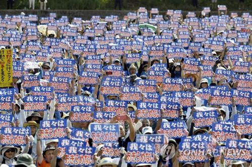"""""""헤노코 기지건설 반대""""…일본 오키나와 4만5천명 집회"""