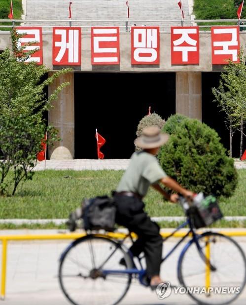 ICBM 발사 후 평양에 등장한 '로케트 맹주국' 선전물