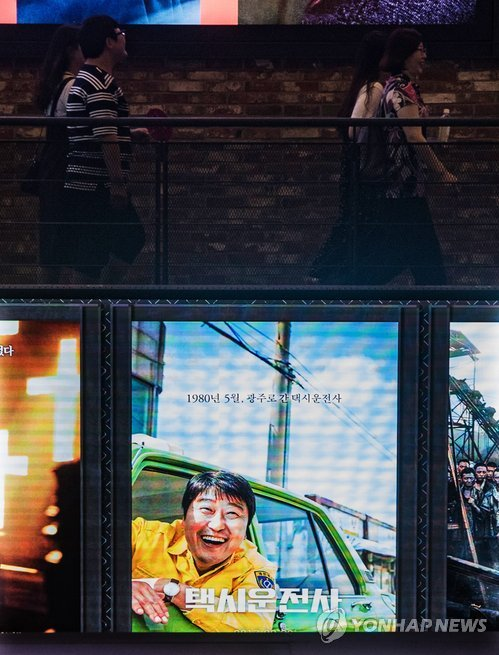 映画「タクシー運転手」が観客700万人超