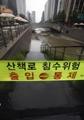 清溪川散步路禁止通行