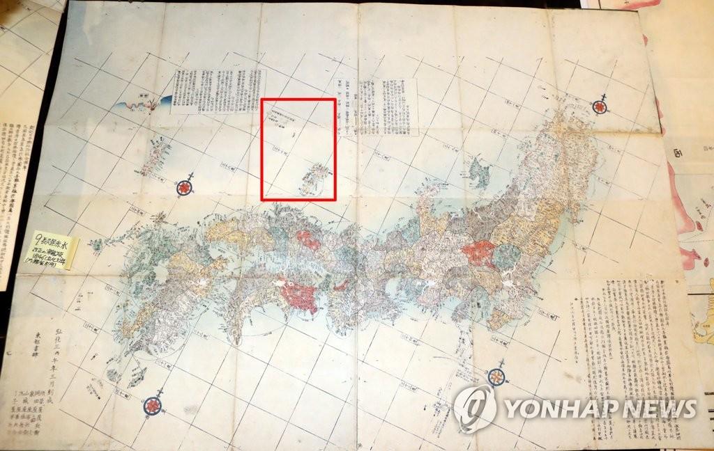 일본정부가 독도영유권 근거로 사용한 해적판 지도