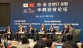 韩中经贸论坛举行