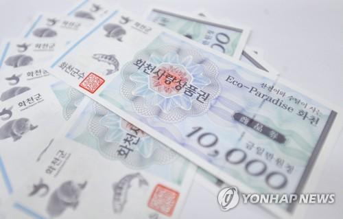 '원주사랑상품권' 7월부터 본격 유통…20억원 규모 발행