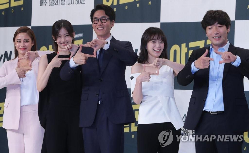 tvN 새 월화드라마 '아르곤' 제작발표회