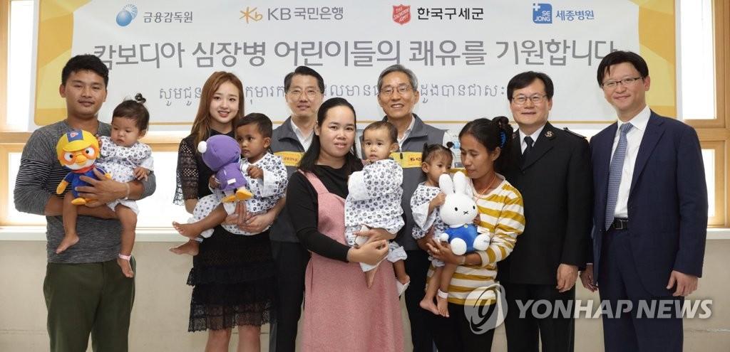 구세군-KB국민은행-금융감독원, 심장병 어린이 의료지원
