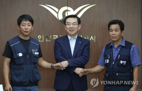 지난해 8월 열린 인천공항 노사전문가협의회 첫 회의 모습