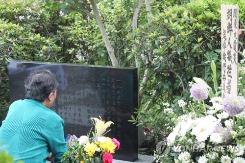 都立横網町公園での追悼式で朝鮮人虐殺犠牲者の冥福を祈る参列者=1日、東京(聯合ニュース)