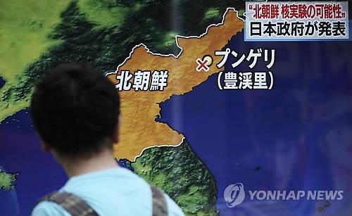 """풍계리 인공지진 역대 최대규모…합참 """"6차 핵실험 추정"""""""
