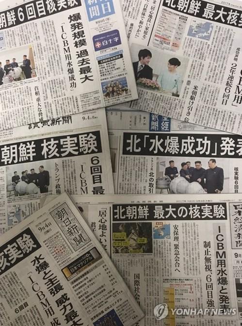 북한 핵실험 톱뉴스로 대대적 보도 일본신문