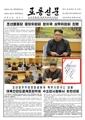 朝《劳动新闻》头版报道核试